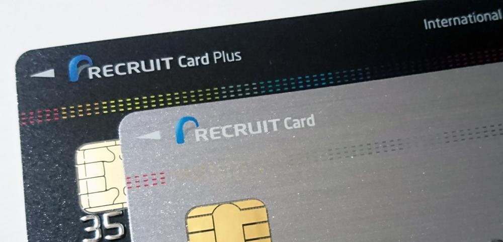 リクルートカードの電子マネージャージによるポイント加算が 1枚のカードに対して月間 30,000円までに改訂