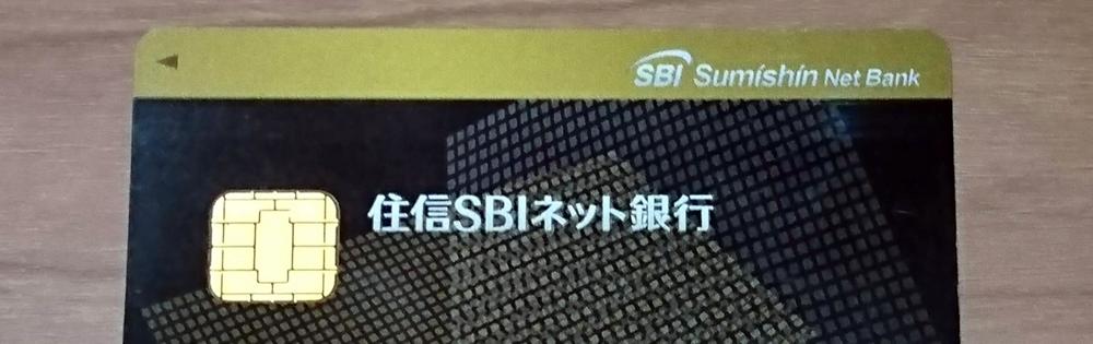 住信 SBI ネット銀行のスマートプログラムで誰でも簡単にランク2を達成出来る方法
