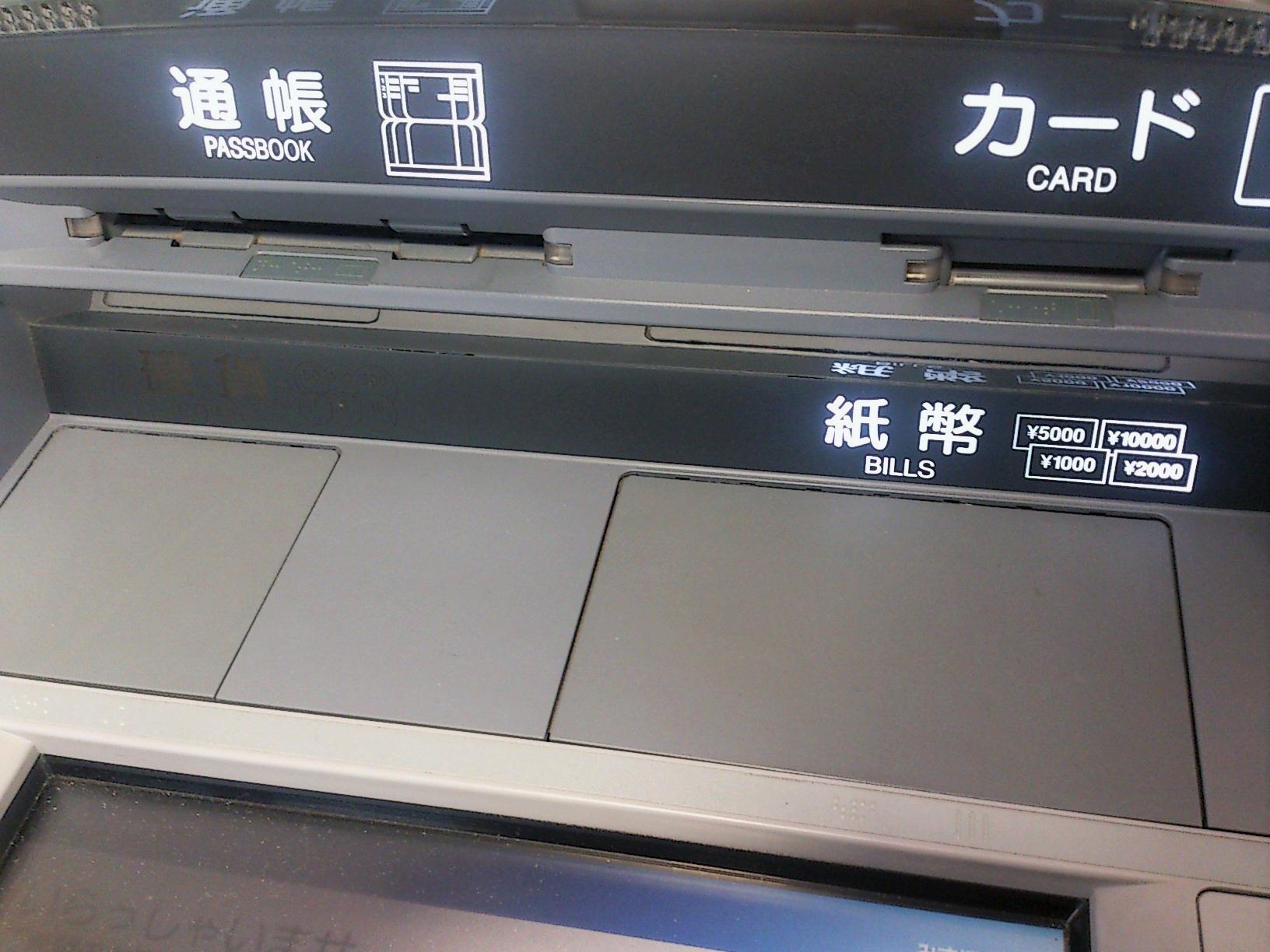 ATM の利用回数を減らして銀行に払う手数料を激減させる方法