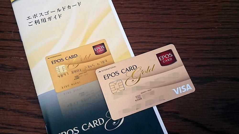 エポスゴールドカード インビテーションの記録